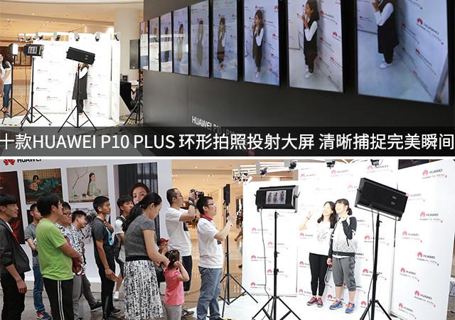 HUAWEI P10|P10 Plus 北京活动圆满收官