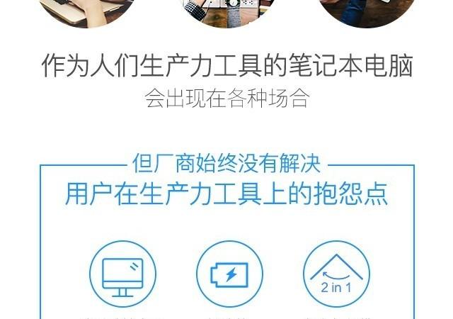 华硕畅370骁龙本究竟解决了用户哪些痛点