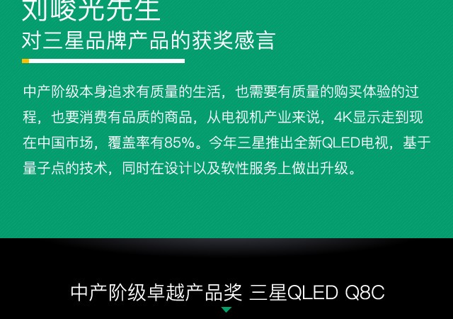 中产阶层卓越产品 三星QLED光质量子点电视