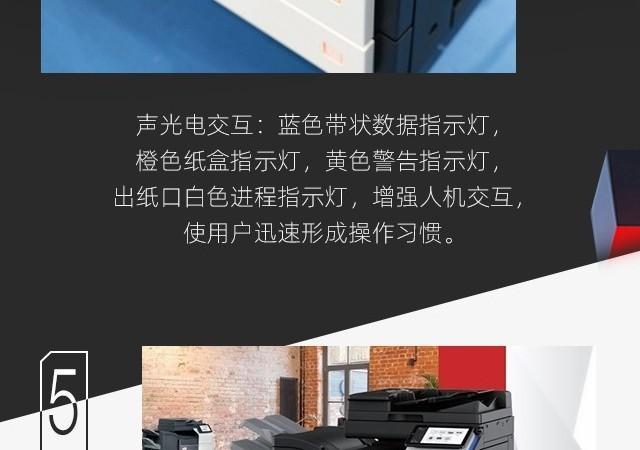 商务文印解决方案关键字:高效、安全