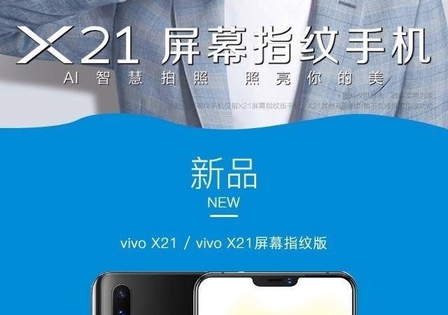 新一代全面屏来袭 一图看懂vivo X21