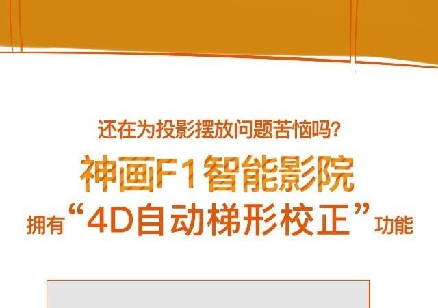 """""""歪打正着"""" 一分钟了解4D自动梯形校正"""