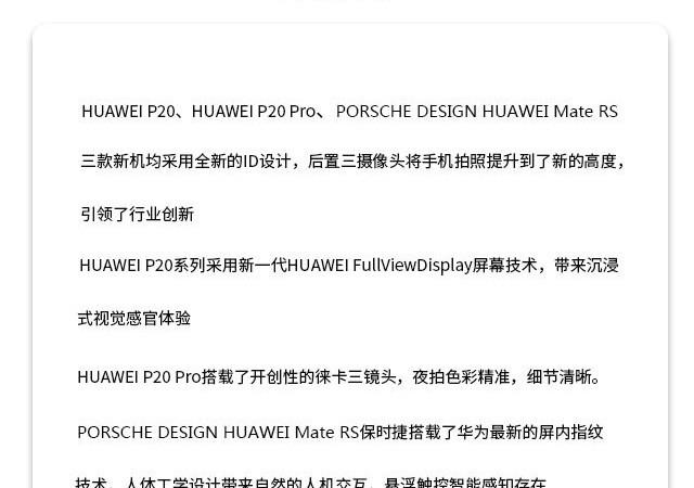 一张图看懂HUAWEI P20系列到底强在哪