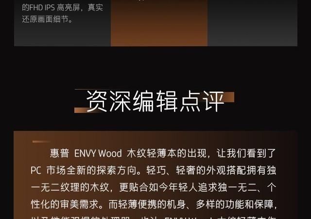 一张图看懂惠普ENVY Wood木纹轻薄本有哪些亮点?