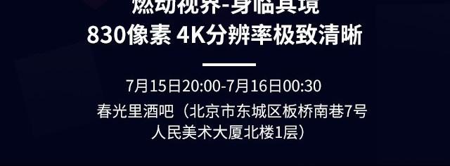 4K极致看球 奥图码燃动视界倒计时3天