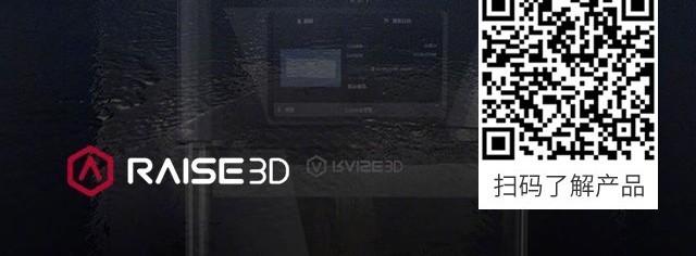 塑造3D打印的新变革 图说Raise3D DF1
