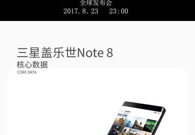 三星盖乐世Note 8啥样?果粉看了都慌