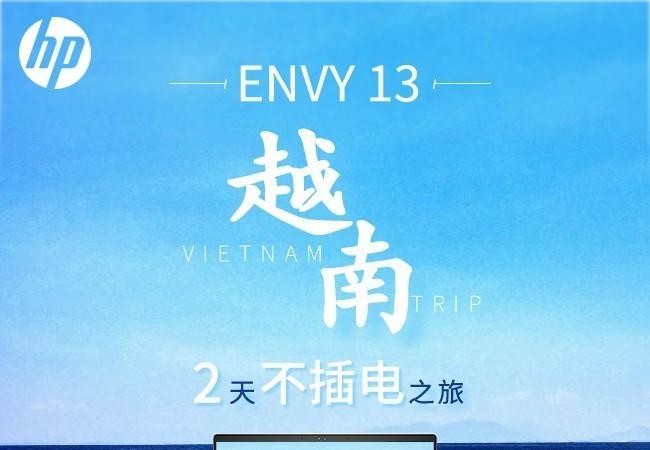带着惠普ENVY 13两天不插电越南之旅