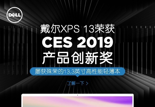 图说戴尔新XPS 13 时尚高性能轻薄本