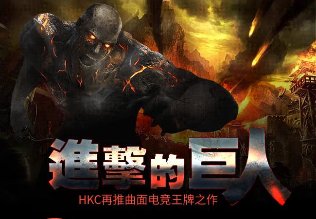 进击的巨人!HKC再推曲面电竞王牌之作