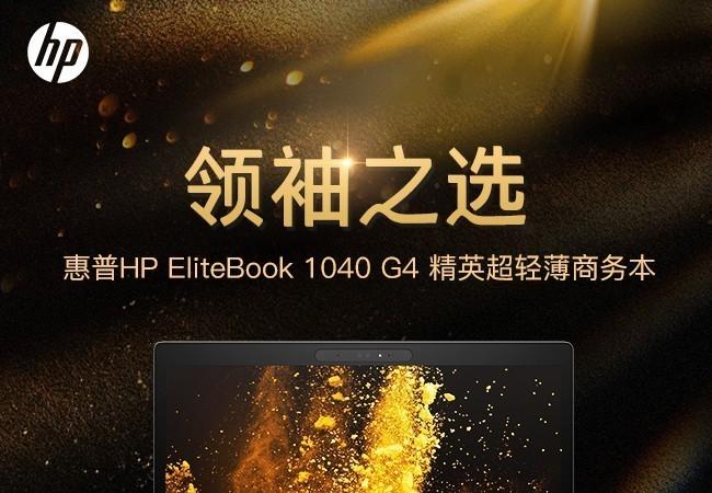 领袖之选 惠普 HP Elitebook 1040 G4