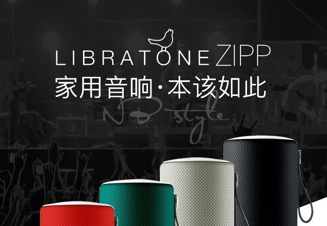 家用音响·本该如此 Libratone ZIPP
