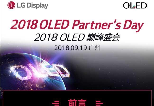 再创巅峰 显示行业翘楚共谋OLED美好未来