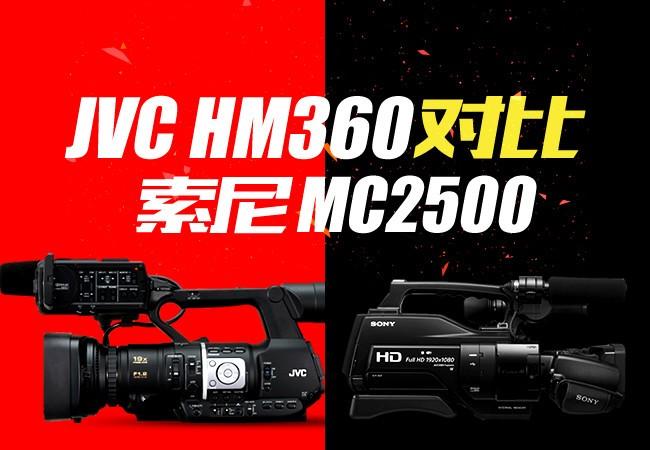 JVC HM360对比索尼MC2500