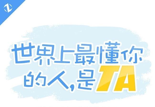 世界上最懂你的人是TA 斐讯智能体脂称S7