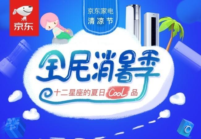 京东家电清凉节:十二星座的夏日Cool品