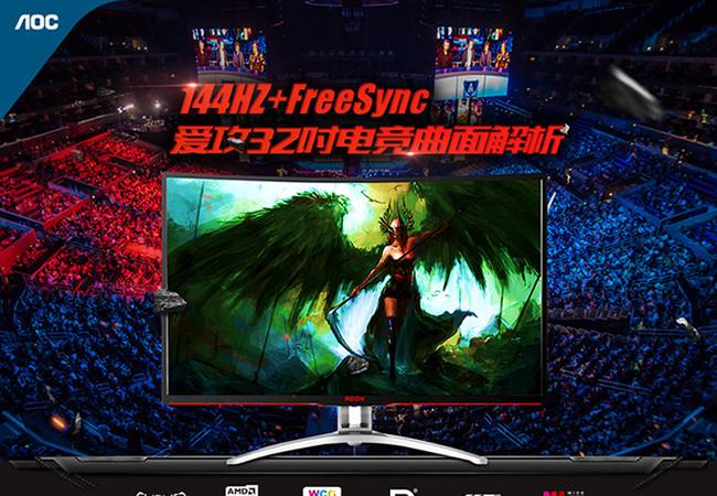 144HZ+FreeSync 爱攻32吋电竞曲面解析