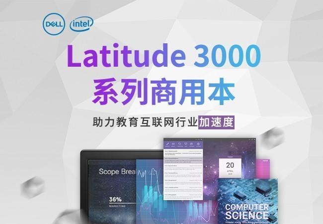 Latitude 3000系列商用本 助力教育互联网行业加速度