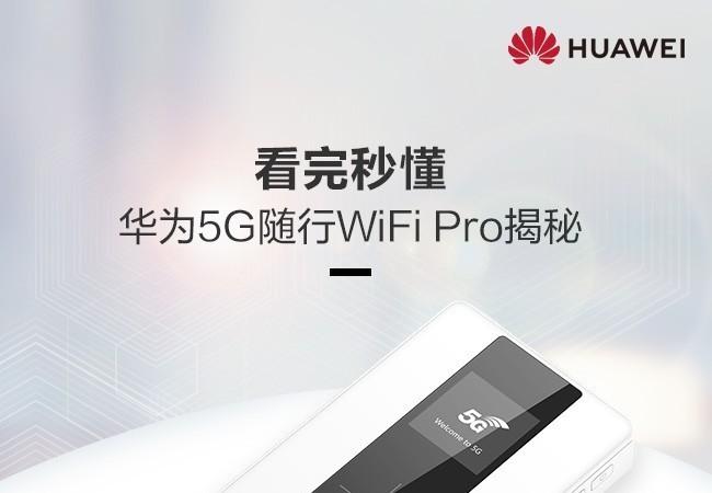 看完秒懂 华为5G随行WiFi Pro揭秘