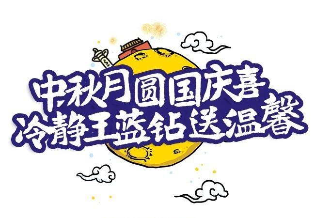 喜迎国庆共聚中秋 冷静王蓝钻送温馨