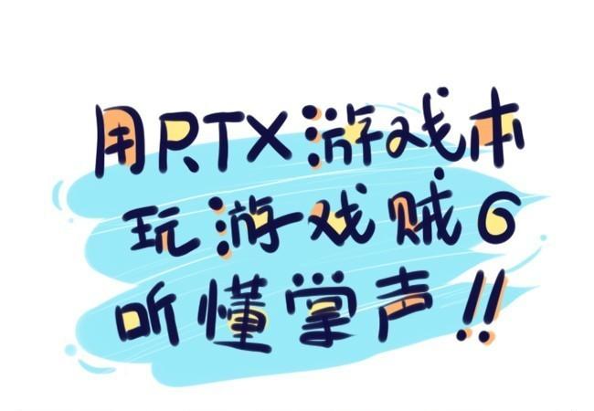 用RTX游戏本玩游戏贼6!听懂掌声!