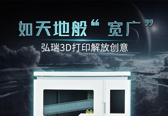 弘瑞X400 3D打印机 释放创意天马行空