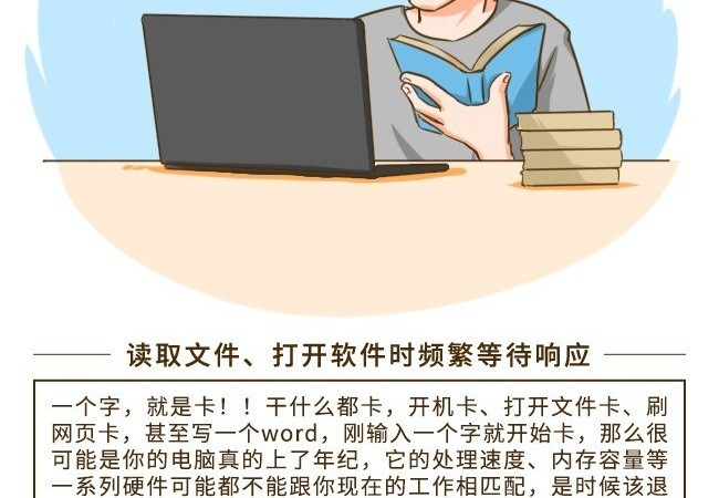 电脑卡顿别犹豫 换电脑 该趁早!