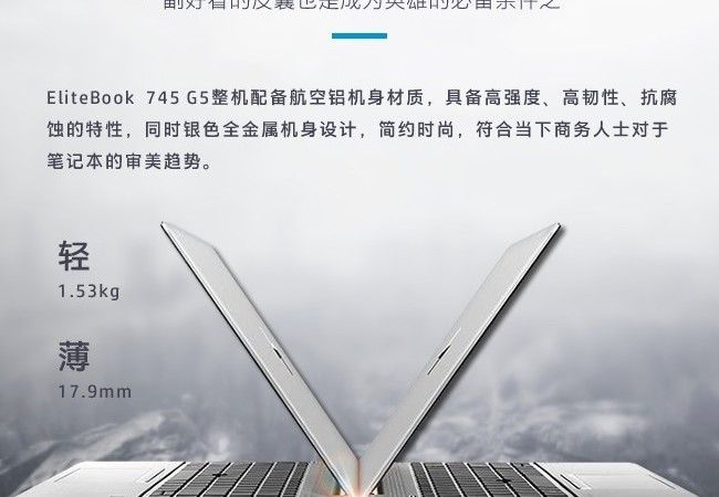 新锐商务首选!HP EliteBook 745 G5图评