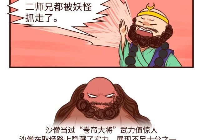 如果沙和尚放下扁担加入战斗 他的打怪能力有多强?