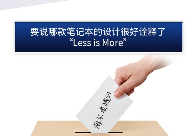 Less is More 一分钟了解海尔凌越S4