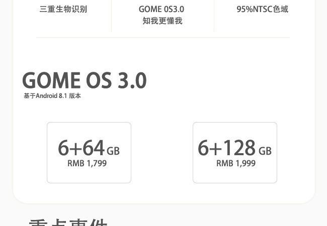 一张图带你看懂国美手机新品GOME U9