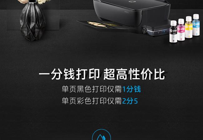 节省 是一种品格 惠普GT5820喷墨一体机