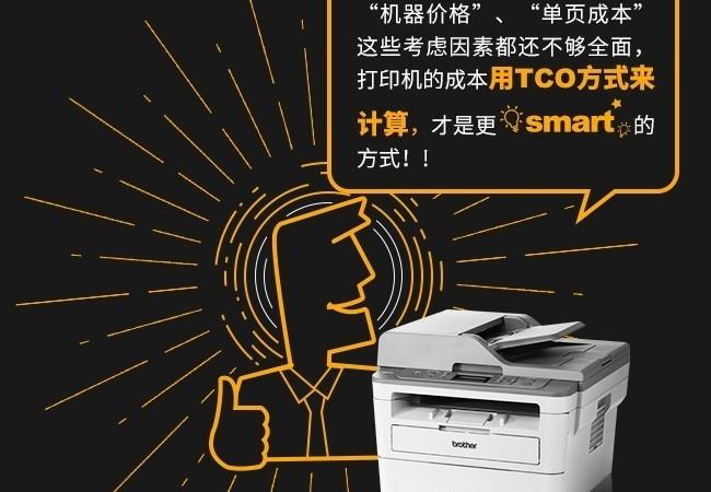 为什么说购买打印机TCO意识很重要?