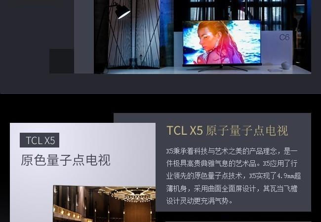 全息新品出击 TCL2018电视新品矩阵大势已成