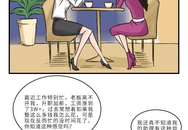 两个女人的故事 白色情人节回礼指南