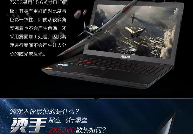 一分钟看清华硕飞行堡垒ZX53VD的游戏基因