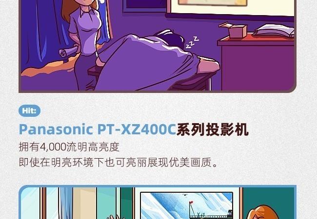为光影赋上灵智 松下PT-XZ400C系列直击用户痛点