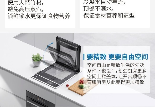 让厨房释放更多空间 老板AWE发布下嵌式蒸箱