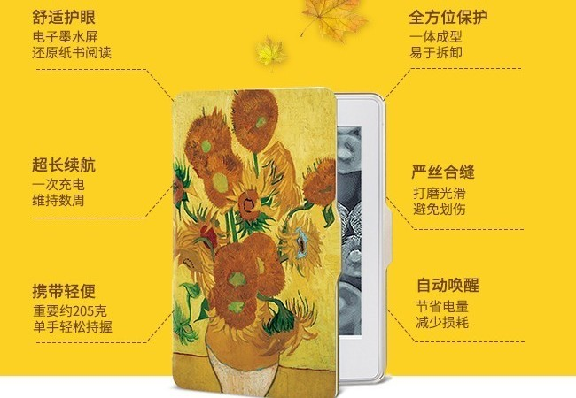 科技的艺术 亚马逊Kindle邂逅梵高名作