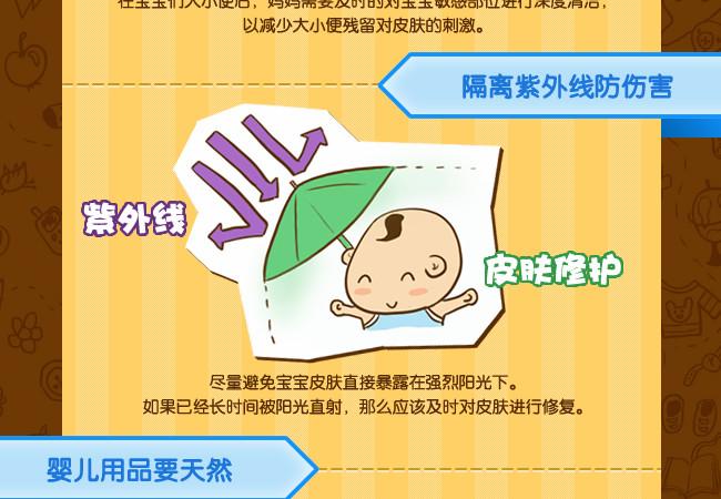 宝宝守护天使 Solex舒露洁婴幼儿分段湿巾