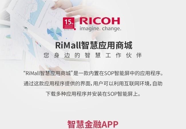 一张图看懂理光RiMall智慧应用商城发布