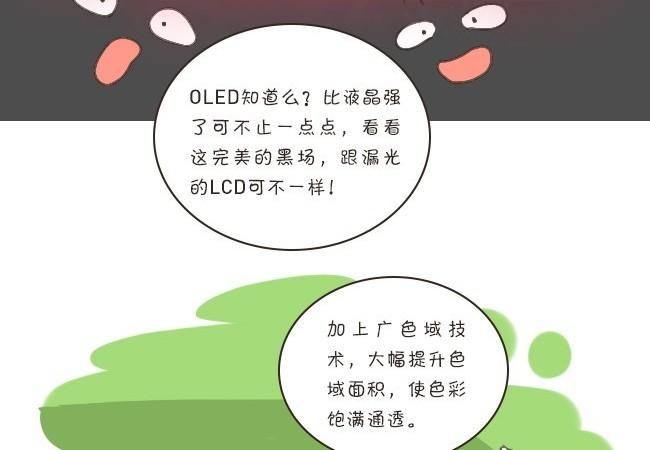 """""""流光溢彩""""OLED ZOL小编曲折看球之旅"""