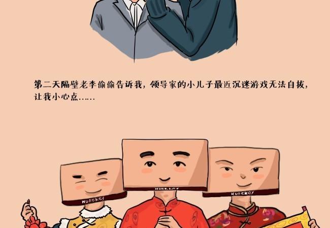 """春节拜年送这个 领导说要给我""""升职加薪"""""""