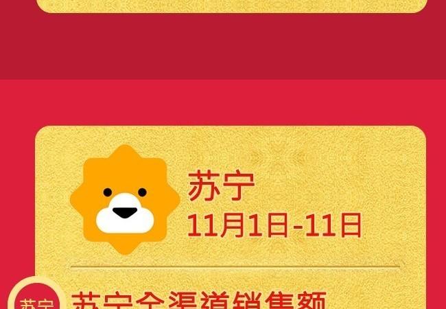 双十一战报!夏普电视天猫平台销量No.1
