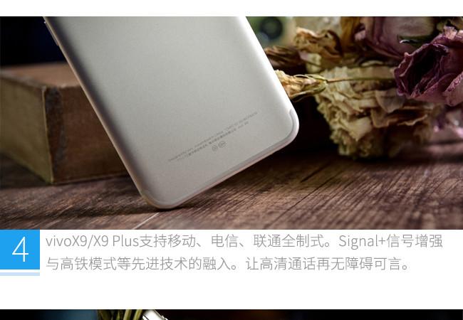一张图读懂vivo X9/X9 Plus/Xplay 6