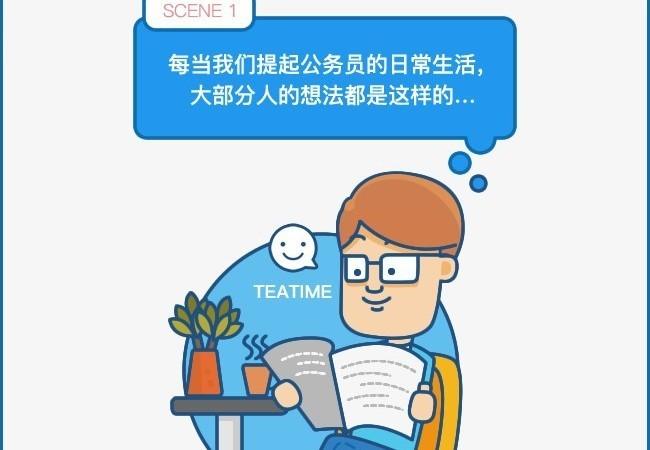 你以为公务员每天只会喝茶看报纸?错!