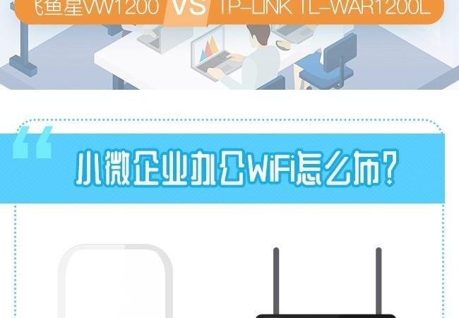 百人以下办公WiFi谁更强