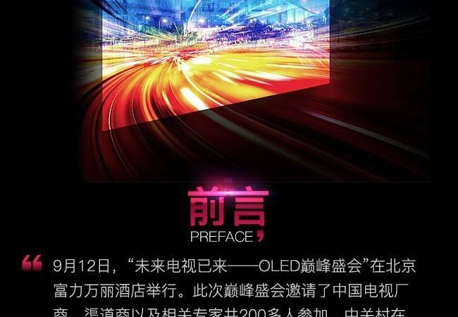 未来电视已来!行业大咖畅谈OLED电视产业
