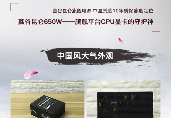 CPU显卡守护神 30秒看懂鑫谷昆仑650W