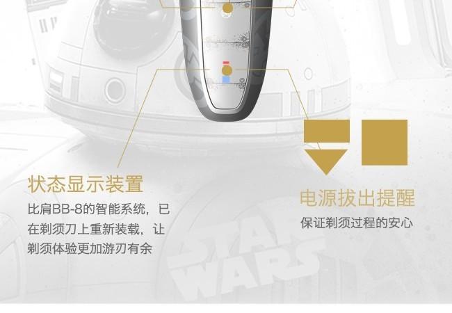 天猫尚新日:带你一图看懂飞利浦星战剃须刀